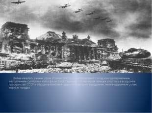 Война началась ранним утром 22 июня 1941 год бомбардировкой с воздуха и одно