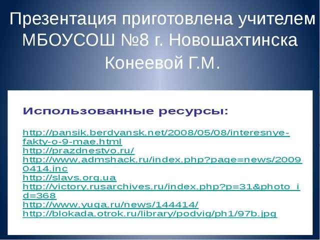 Презентация приготовлена учителем МБОУСОШ №8 г. Новошахтинска Конеевой Г.М.