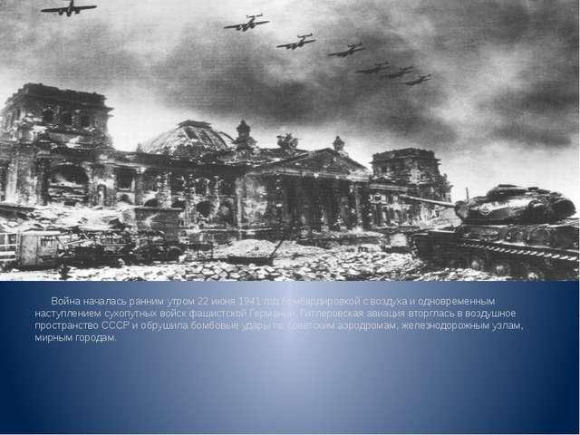 Война началась ранним утром 22 июня 1941 год бомбардировкой с воздуха и одно...