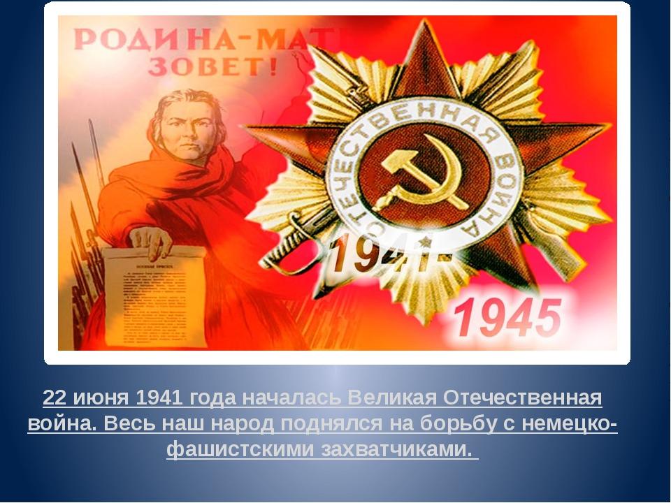 22 июня 1941 года началась Великая Отечественная война. Весь наш народ подня...
