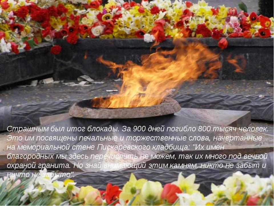 Страшным был итог блокады. За 900 дней погибло 800 тысяч человек. Это им посв...