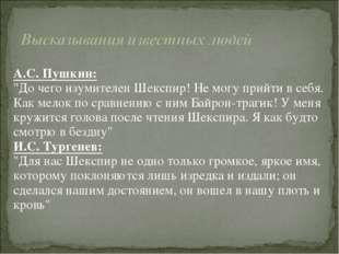 """А.С. Пушкин: """"До чего изумителен Шекспир! Не могу прийти в себя. Как мелок п"""