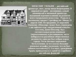 ШЕКСПИР УИЛЬЯМ - английский драматург, поэт, актер эпохи Возрождения. В мир