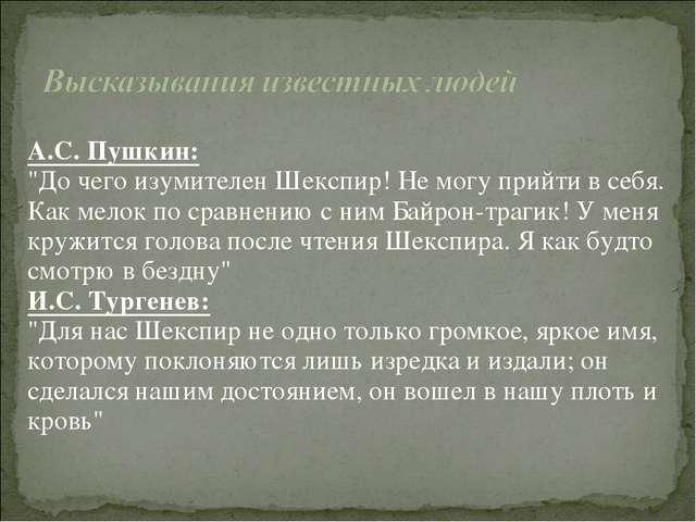 """А.С. Пушкин: """"До чего изумителен Шекспир! Не могу прийти в себя. Как мелок п..."""