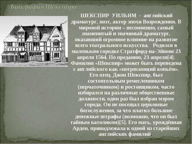 ШЕКСПИР УИЛЬЯМ - английский драматург, поэт, актер эпохи Возрождения. В мир...