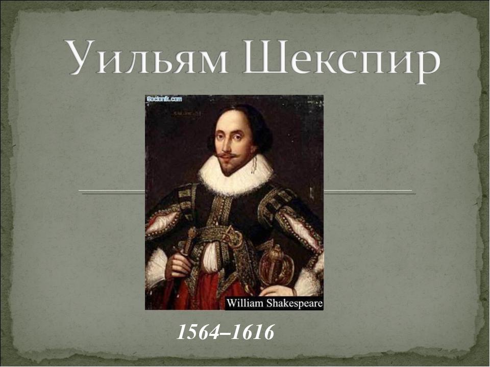 1564–1616