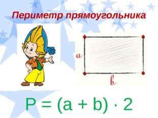 Периметр прямоугольника P = (a + b) · 2
