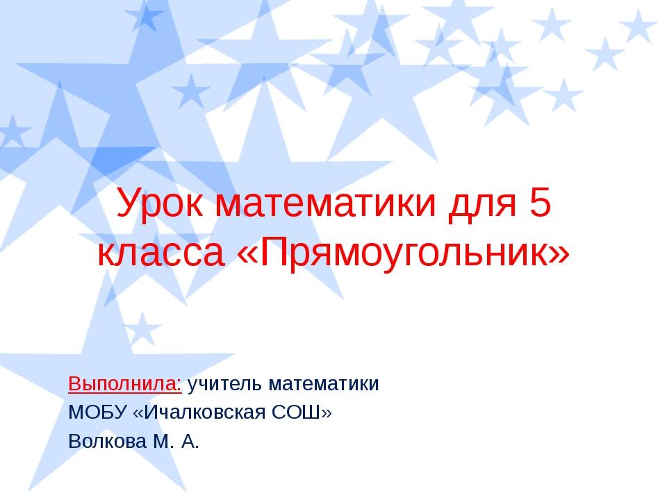 Урок математики для 5 класса «Прямоугольник» Выполнила: учитель математики М...