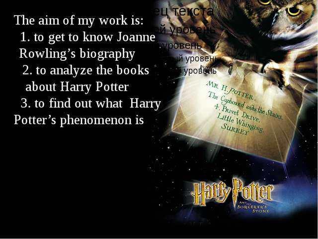 The aim of my work is: 1. to get to know Joanne Rowling's biography 2. to ana...