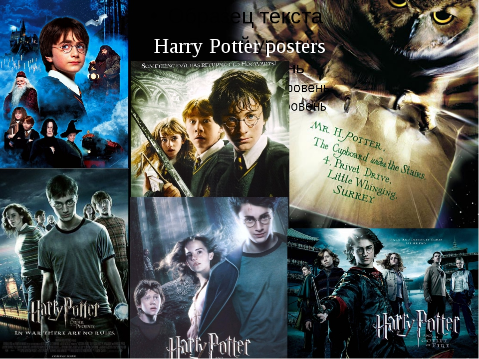 a literary analysis of harry potter The movie adaptation of jk rowling's harry potter and the goblet of fire is a very pivotal movie in the series like the book, this movie is crucial in setting up an understanding for the rest of the series therefore it is important that the movie complements the novel as much as possible using.