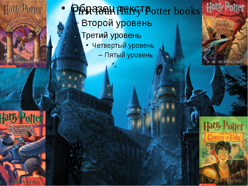 First four Harry Potter books