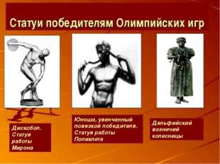 Статуи победителям Олимпийских игр Дискобол. Статуя работы Мирона Юноша, увен