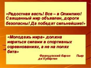 «Радостная весть! Все – в Олимпию! Священный мир объявлен, дороги безопасны!