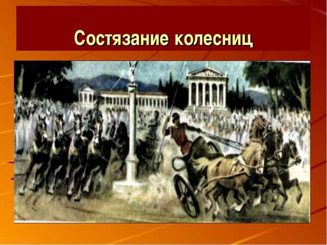 Состязание колесниц