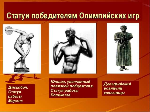 Статуи победителям Олимпийских игр Дискобол. Статуя работы Мирона Юноша, увен...
