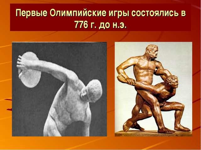 Первые Олимпийские игры состоялись в 776 г. до н.э.