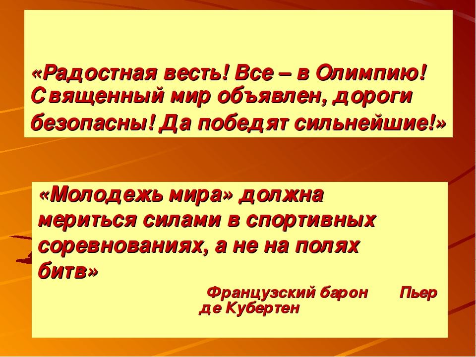 «Радостная весть! Все – в Олимпию! Священный мир объявлен, дороги безопасны!...