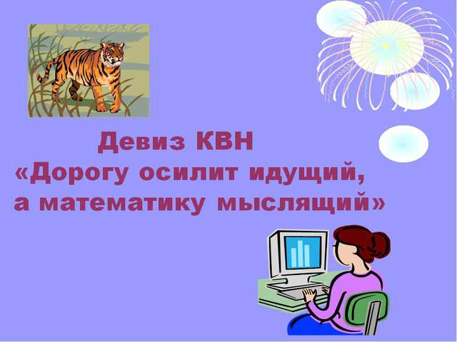 (с) Мягкоход Л.Б., май 2011 г.