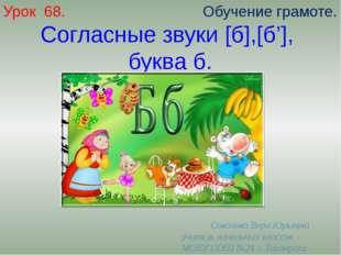Согласные звуки [б],[б'], буква б. Урок 68. Обучение грамоте. Соколова Вера Ю