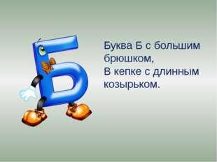 Буква Б с большим брюшком, В кепке с длинным козырьком.