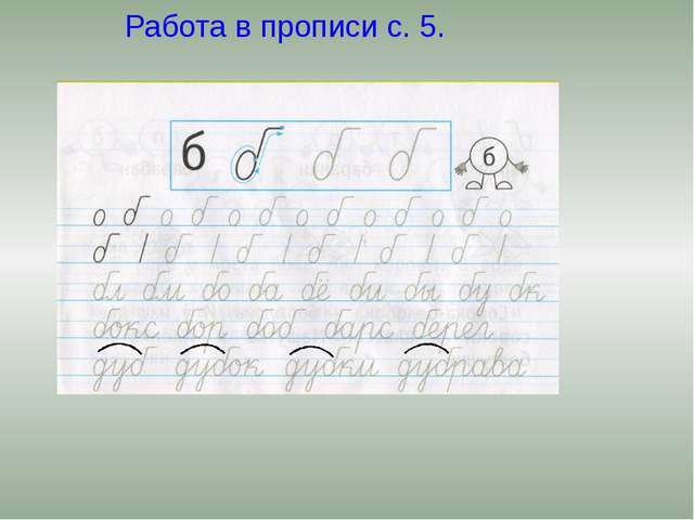 Работа в прописи с. 5.