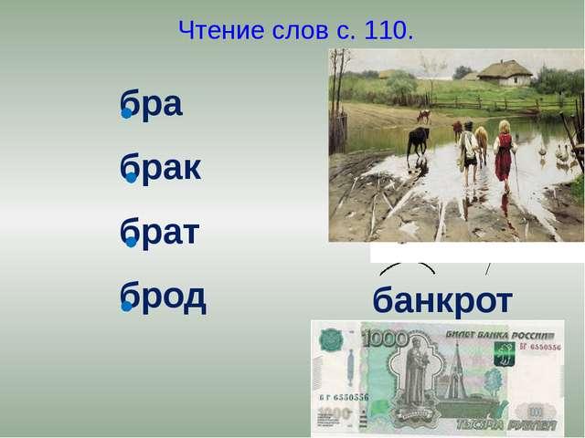 Чтение слов с. 110. банк банкир банкнота банкрот бра брак брат брод