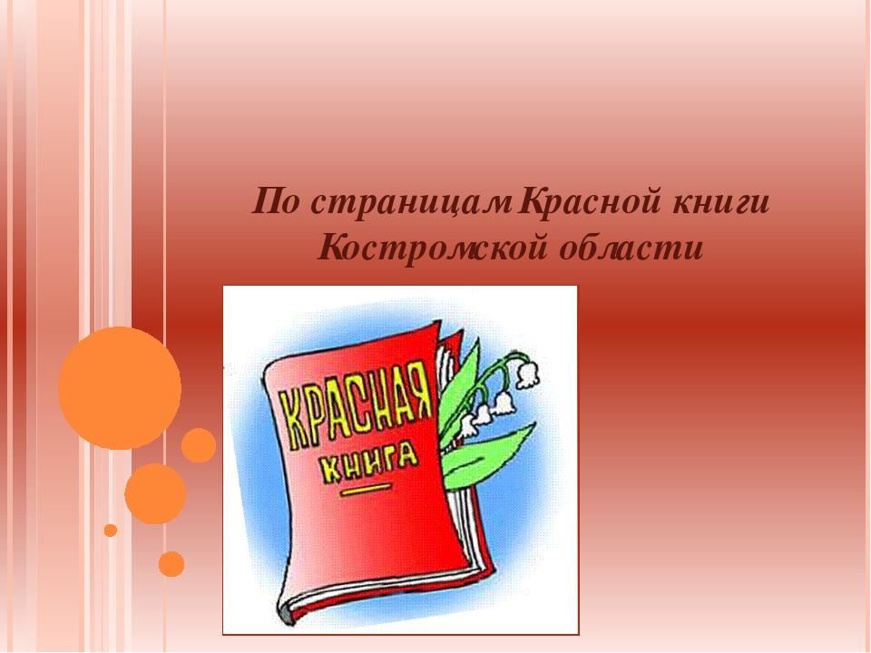 По страницам Красной книги Костромской области
