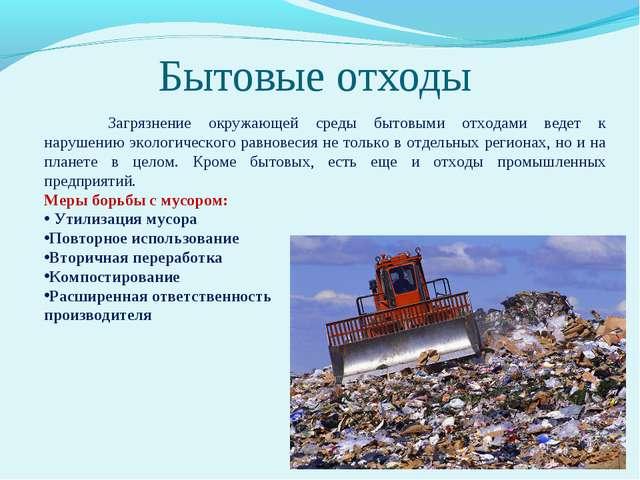 Бытовые отходы Загрязнение окружающей среды бытовыми отходами ведет к наруше...