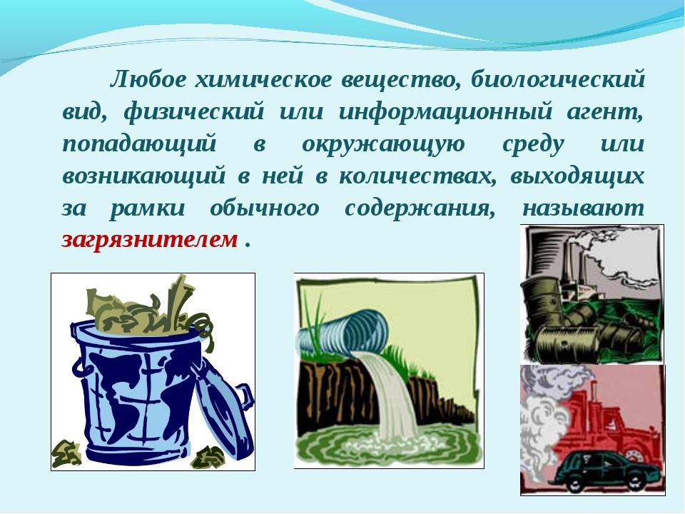 Любое химическое вещество, биологический вид, физический или информационный...