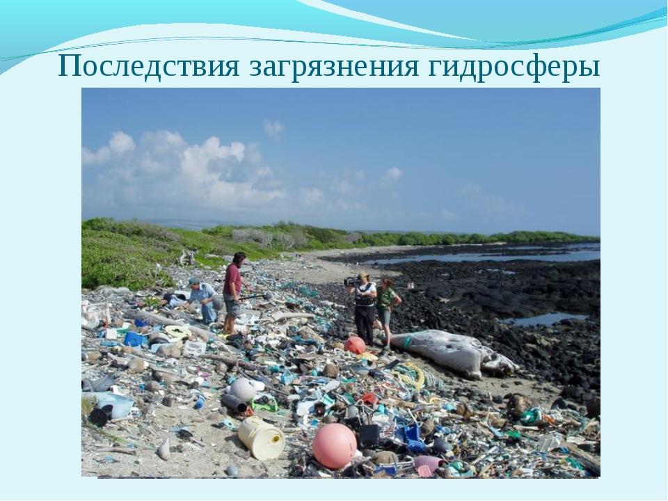 Последствия загрязнения гидросферы