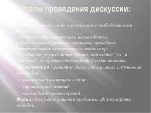 Этапы проведения дискуссии: Завязка: – вступительное слово о важности и злобо