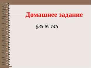 Домашнее задание §35 № 145