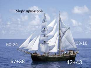 Море примеров 57+38 50-24 42+43 63-18