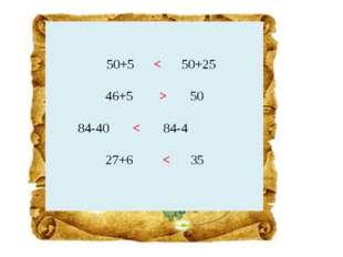 50+5 < 50+25 46+5 > 50 84-40 < 84-4 27+6 < 35