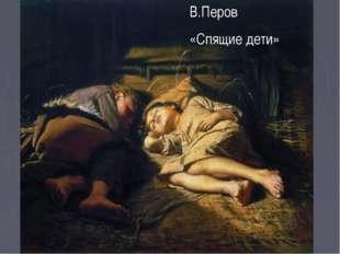 В.Перов «Спящие дети»