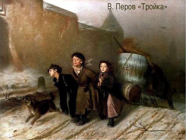 В. Перов «Тройка»