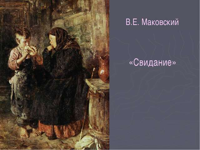 В.Е. Маковский «Свидание»