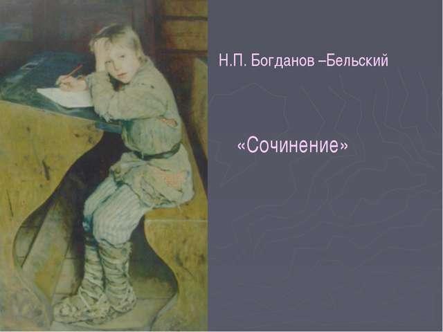 Н.П. Богданов –Бельский «Сочинение»