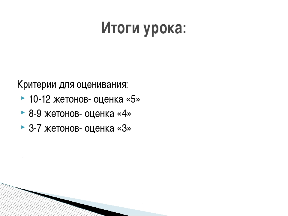 Критерии для оценивания: 10-12 жетонов- оценка «5» 8-9 жетонов- оценка «4» 3...