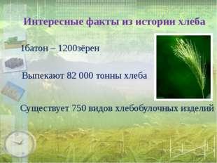 Интересные факты из истории хлеба 1батон – 1200зёрен Выпекают 82 000 тонны х