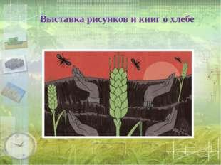 Выставка рисунков и книг о хлебе