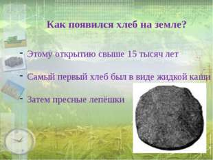 Как появился хлеб на земле? Этому открытию свыше 15 тысяч лет Самый первый х