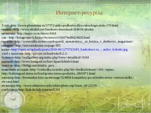 Хлеб--http://www.phototemp.ru/17372-miks-podborka-dlya-rabochego-stola-170.h