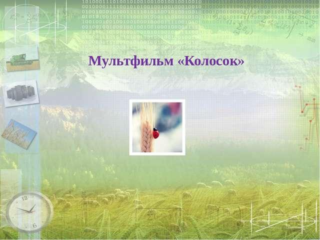 Мультфильм «Колосок»