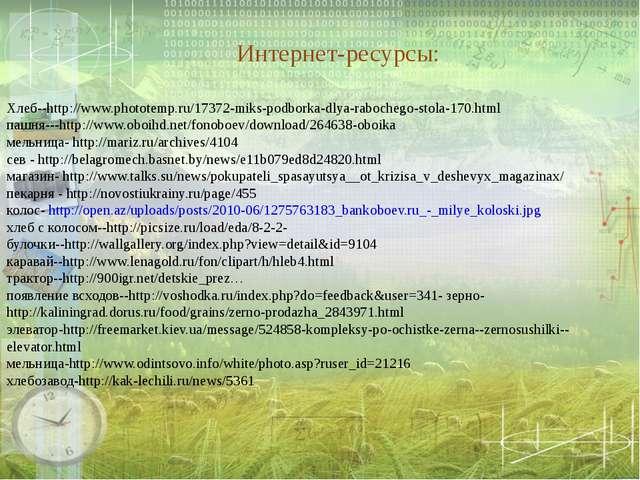 Хлеб--http://www.phototemp.ru/17372-miks-podborka-dlya-rabochego-stola-170.h...