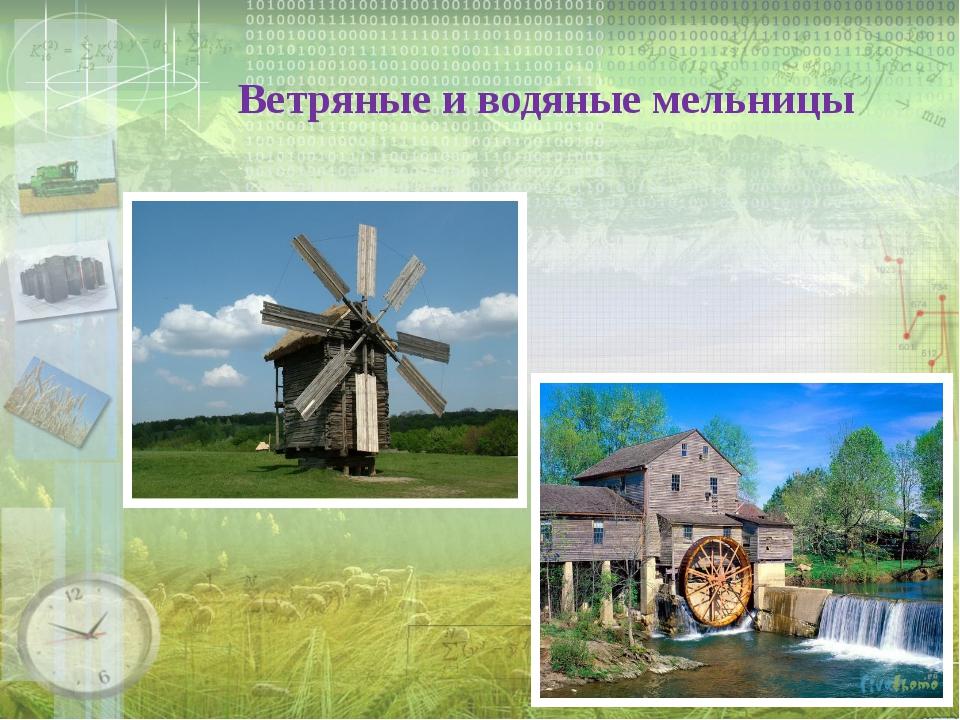 Ветряные и водяные мельницы