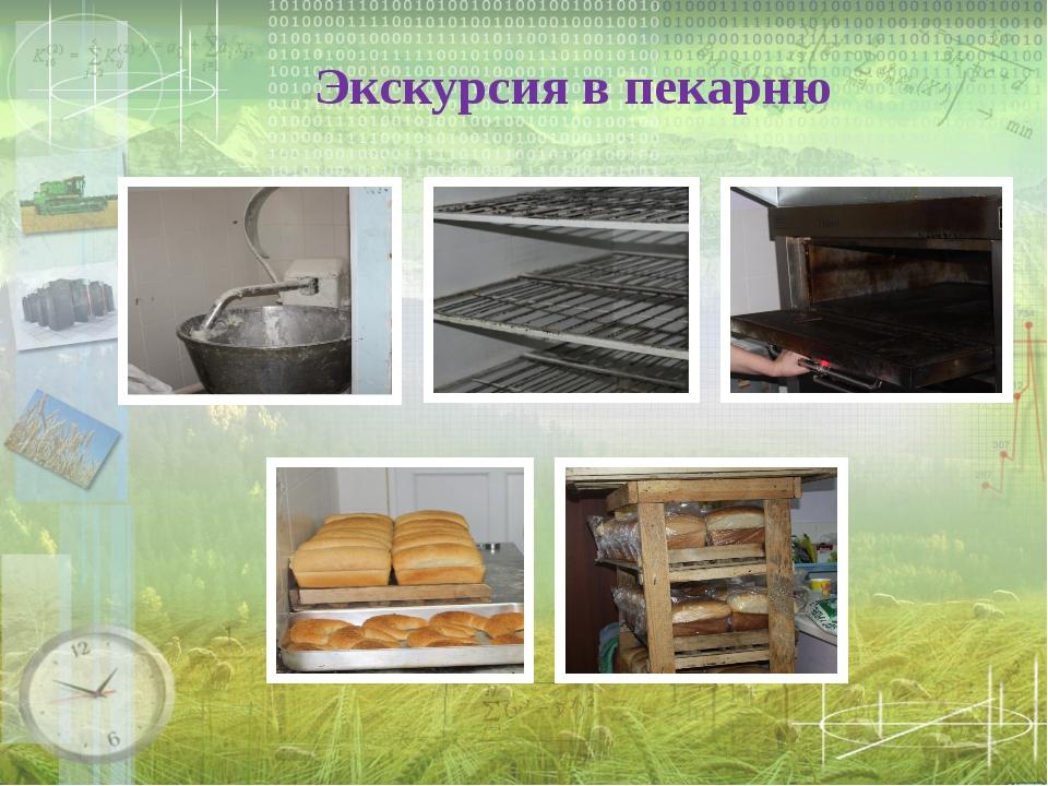 Экскурсия в пекарню