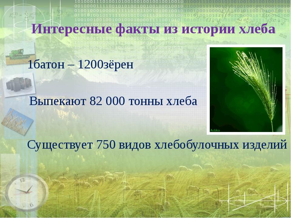 Интересные факты из истории хлеба 1батон – 1200зёрен Выпекают 82 000 тонны х...