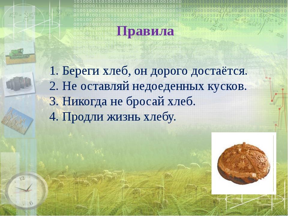 Правила 1. Береги хлеб, он дорого достаётся. 2. Не оставляй недоеденных куск...