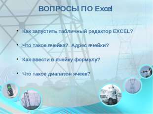 ВОПРОСЫ ПО Excel Как запустить табличный редактор EXCEL? Что такое ячейка? Ад